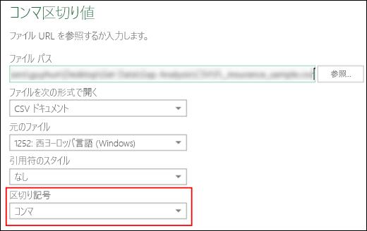 Power Query - CSV コネクタ - [ソース] ダイアログで列区切り記号を指定する機能