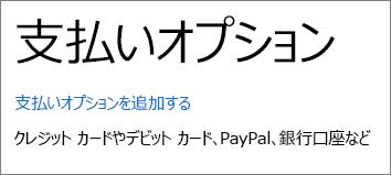 [支払いオプションの追加] リンクが表示されている [支払いオプション] ページ。