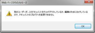 他のユーザーがファイルをロックしていることを知らせるメッセージ
