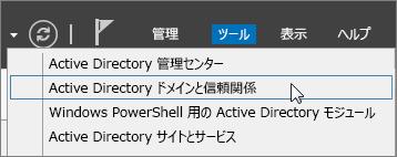 [Active Directory ドメインと信頼関係] を選びます。