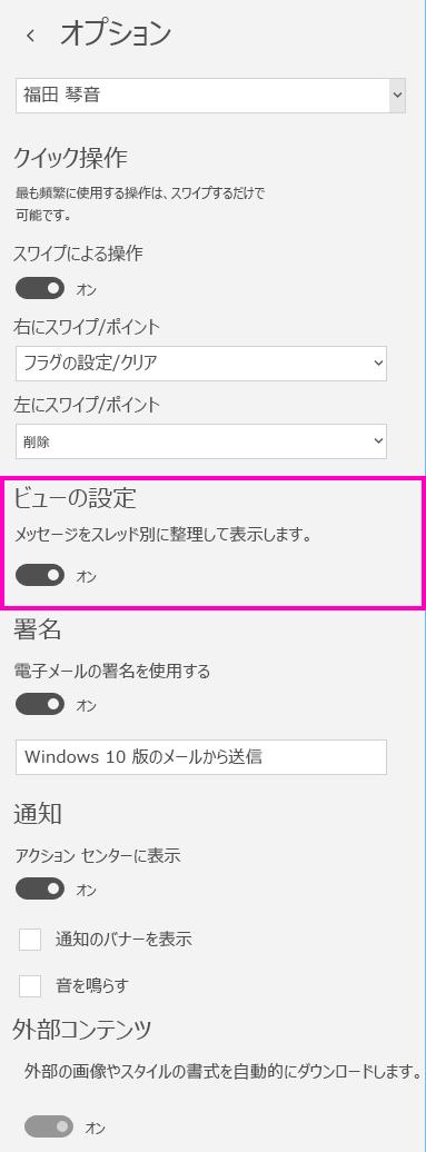 Windows 10 のメール アプリでスレッド ビューをオフにします