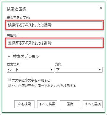 Ctrl キーを押しながら H キーを押して、ブックまたはワークシートのテキストまたは数値を置き換える