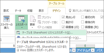 強調表示されている Excel の [テーブルを SharePoint リストにエクスポート]