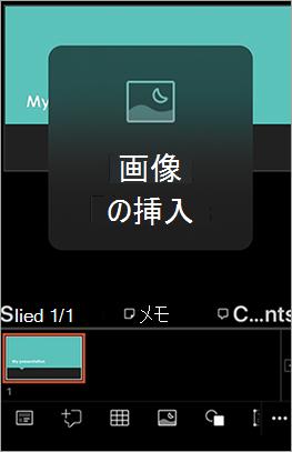 iPhone でタブ付き項目の表示