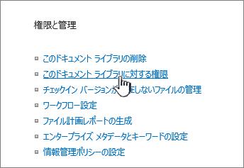 このドキュメント ライブラリ リンクのアクセス許可