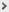 図形の展開の矢印