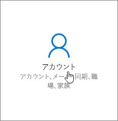 [Windows の設定] で [アカウント] に移動します。