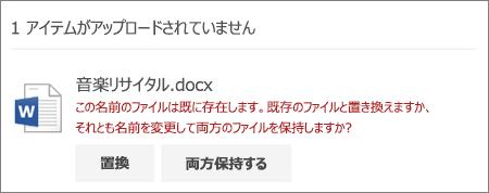 OneDrive Web UI で [ファイル名が既に存在します] エラーが表示される