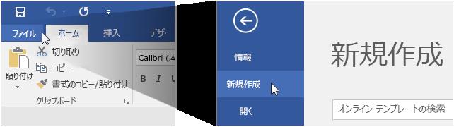 新しい Word 文書を作成するための UI です。