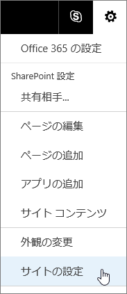[設定]、[サイトの設定] の順にクリックします。