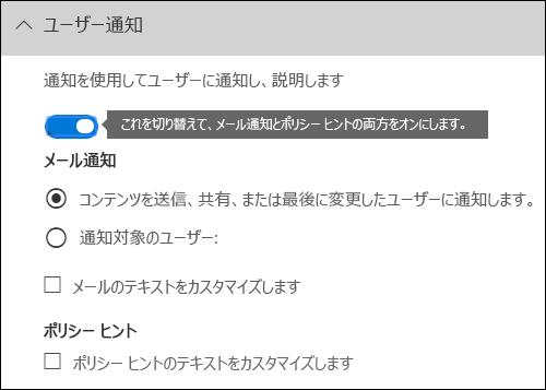 ルール エディターのユーザー通知セクション