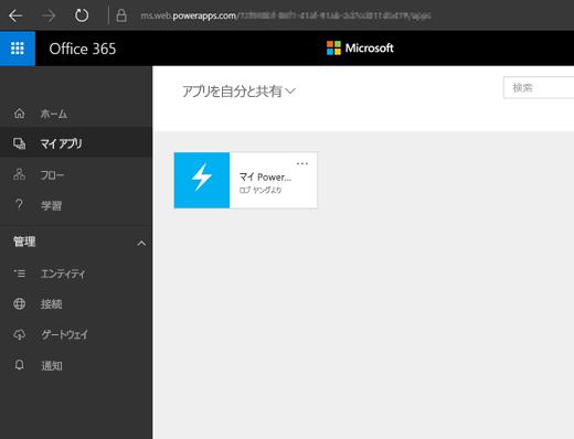 ダッシュボードで PowerApp を表示します。
