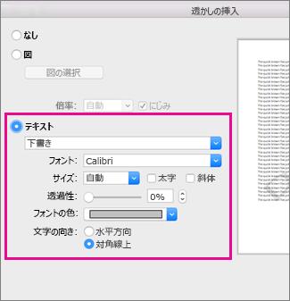 [透かしの挿入] ダイアログ ボックスの [テキスト] オプションが強調表示されている