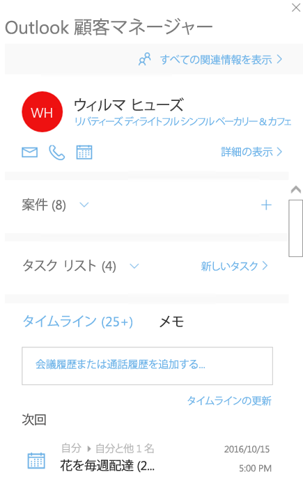 Outlook Customer Manager のようこそ画面