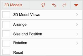[3D モデル] メニューのスクリーンショット