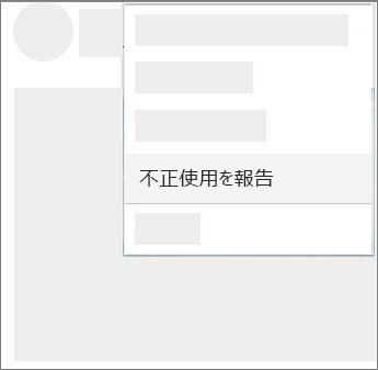 OneDrive で abuse を報告する方法のスクリーン ショット