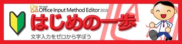 Novice IME 2010 Banner