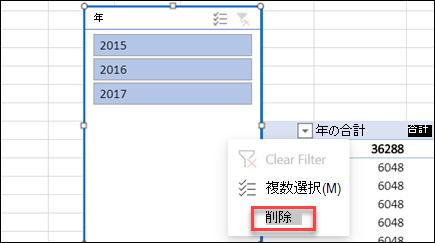 ピボットテーブル スライサーのコンテキスト メニュー (Excel for the web