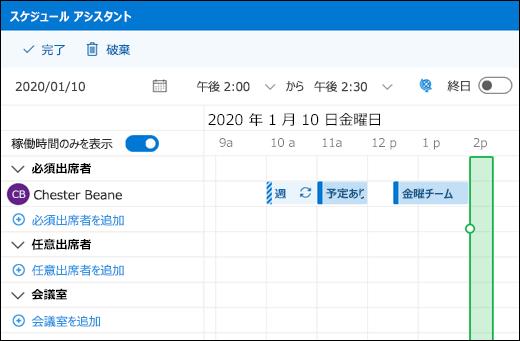 結合された予定表のイベントを示すスケジュール アシスタント