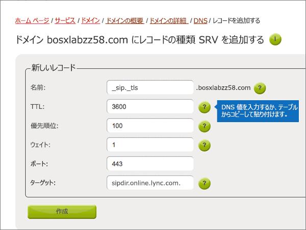 Active24-BP-Configure-5-2