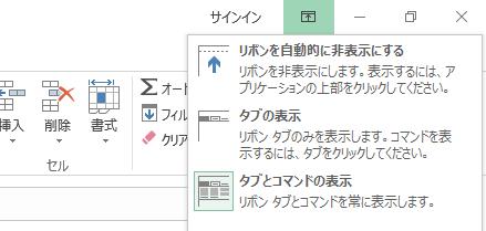 [リボンの表示オプション] アイコンをクリックすると、メニューが表示されます。