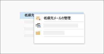 低優先メール機能は、関数の概念のスクリーン ショット