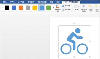 自転車のグラフィックに薄い青色のスタイルが適用されたスタイルギャラリー