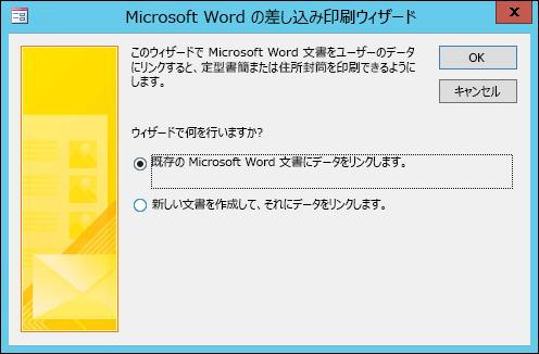 データを既存の Word 文書にリンクするか、新しい文書を作成する場合に選択します。