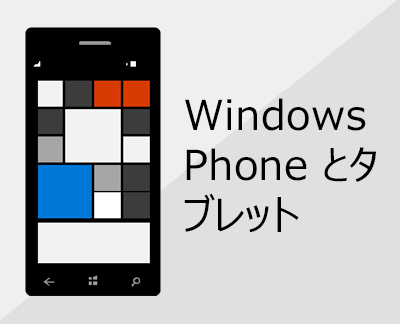 Windows Phone 上の Office とメール