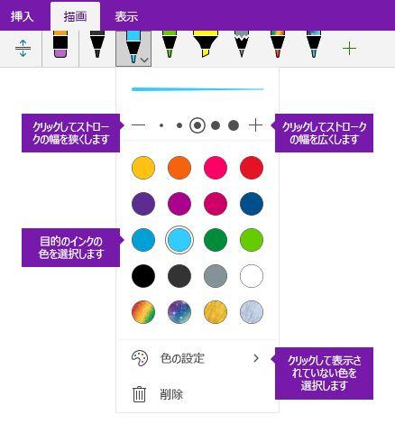 Windows 10 の OneNote で、線の太さと色オプションをインクします。