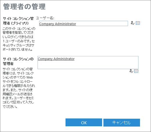 サイト管理者ダイアログ ボックス。