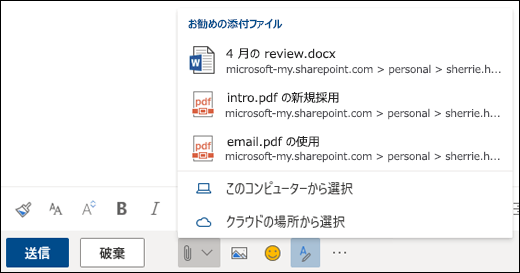 添付ファイルの候補が表示されたファイルを添付する