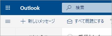 新しいメール環境のスクリーン ショット