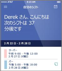 StaffHub モバイル アプリでの 1 日の業務スケジュールの例
