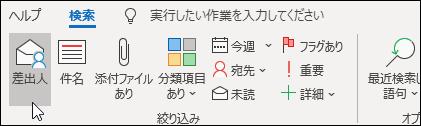 from を検索する