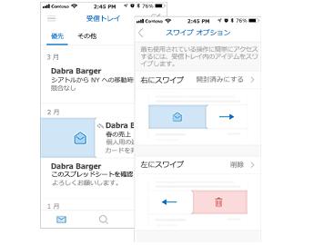 左側に [既読にする] スワイプ操作が表示され、左側に [スワイプ オプション] ダイアログ ボックスが表示された受信トレイ