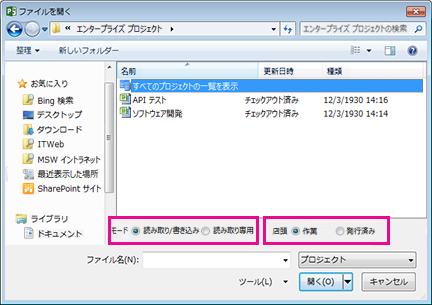 Project Web App ファイルを表示している [開く] ダイアログ ボックス