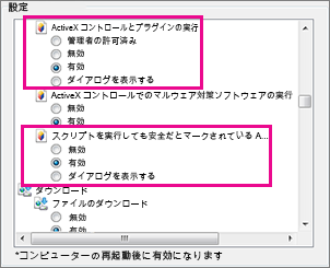Internet Explorer で ActiveX コントロールの読み込みと実行を許可する
