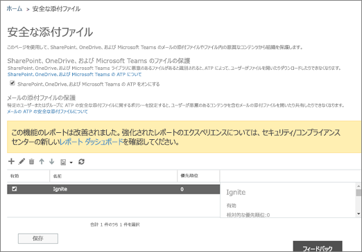 SharePoint Online、OneDrive for Business、Microsoft Teams の Advanced Threat Protection を有効にする