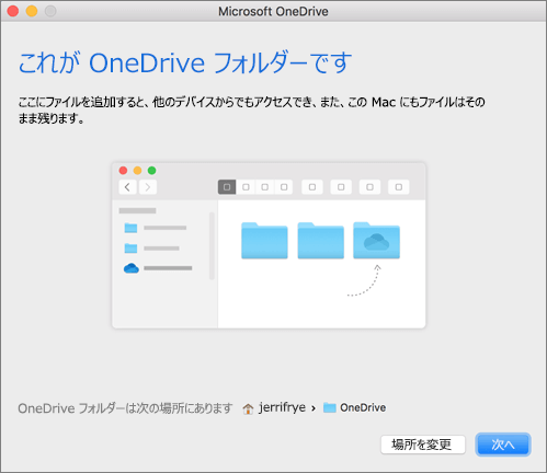 Mac の [OneDrive へようこそ] ウィザードの [これは OneDrive フォルダーです] ページのスクリーンショット