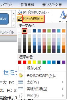 線の色を変更するには、[書式] タブの [図形のスタイル] で [図形の枠線] を使用します。