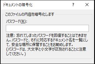 [ドキュメントの暗号化] ダイアログ ボックス