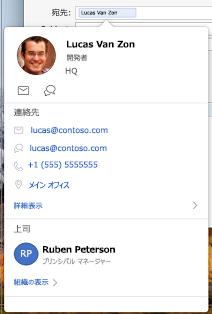 Outlook の予定表の連絡先カード