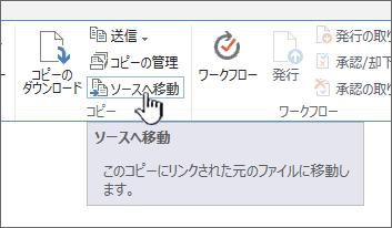 リボンの [ファイル] タブからソースを表示します。