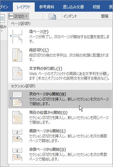 [レイアウト] タブに改ページのオプションが表示されています。