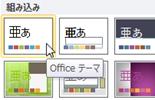 [Office テーマ] をクリックする