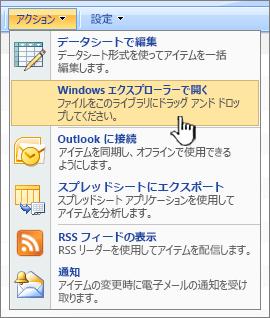 [操作] の [Windows エクスプローラーで開く] メニュー オプション