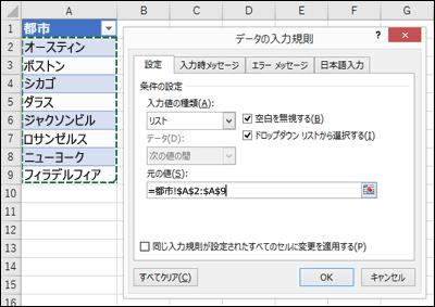 データの入力規則のソースの選択