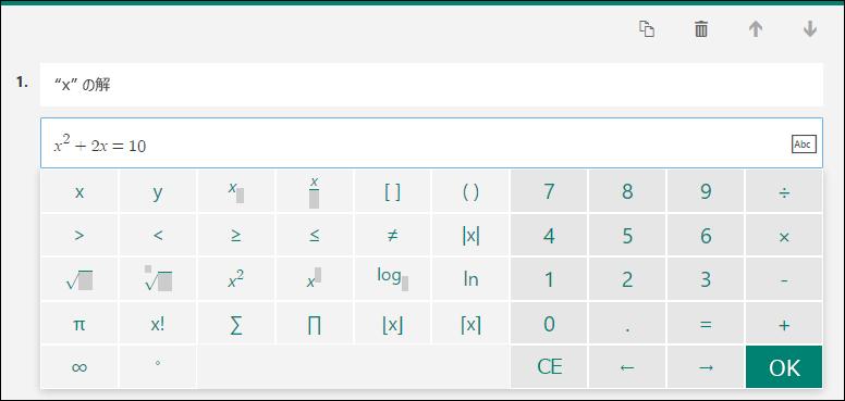 数式入力用の数式キーボード