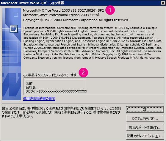 Microsoft Office Word 2003 のバージョン情報のウィンドウ
